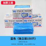 Disposable Face Masks 3ply filters/for feamale FM3006
